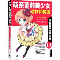 日本漫画大师讲座(14)萌系萝莉美少女动作与构图