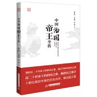 中国治国帝王全传