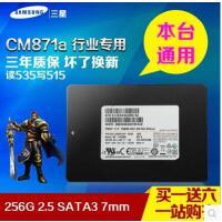 【支持礼品卡支付】Samsung/三星 CM871a 笔记本台式机 2.5 SATA3 SSD固态硬盘 256G