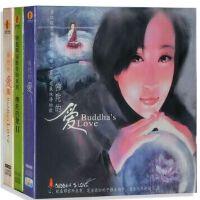 佛教音乐:佛陀的爱(1-3)3CD