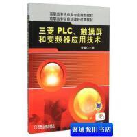 【旧书二手书9成新】三菱 PLC、触摸屏和变频器应用技术 曹菁,李斌编