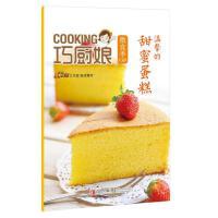 巧厨娘微食季:温馨的 甜蜜蛋糕