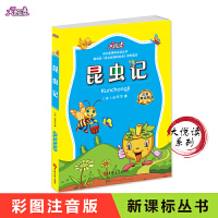 大悦读注音美绘版 昆虫记 语文新课标必读丛书