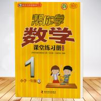 中国科学技术:帮你学数学课堂练习册(书夹卷)(小学一年级下)配合北京版教材