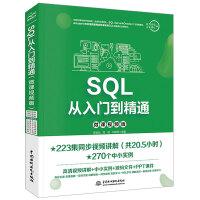 水利水电:SQL从入门到精通(微课视频版)