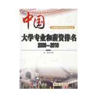 中国大学专业和薪资排名2009-2010