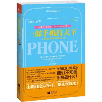 一部手机打天下:人类最后的掘金机会(pdf+txt+epub+azw3+mobi电子书在线阅读下载)