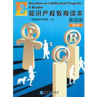 知识产权教育读本高级版(第四版)