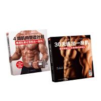 型男健身塑形:30天练出一身肌肉