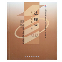 【正版】自考教材 自考 05677 法理学 法律专业 2007年版 周旺生 附自考大纲