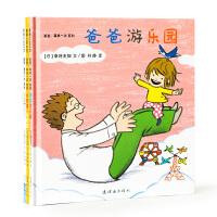 爸爸,再来一次系列【正版全套3册】 爸爸游乐园+举高高举高高+海里大冒险 日本引进畅销儿童绘本 亲子共读绘本图画书 蒲蒲兰绘本馆