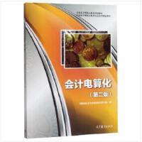 会计电算化(第二版)河南省职业技术教育教学研究室 9787040507997