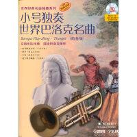 小号独奏世界巴洛克名曲(简易版)附CD一张