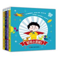 超级小英雄系列(全4册)