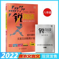 2022版 最美母语锐阅读初中课外文言文训练周计划八年级 初中八年级文言文阅读训练