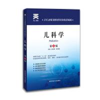 天一卫生部规划教材同步精讲精练医学八版:儿科学(第八版)