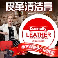 【支持拆封试用】CONNOLLY皮革清洁膏 皮具护理剂保养液真皮衣包包沙发清洗去污膏