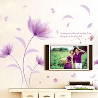 紫色梦幻花墙贴纸卧室浪漫床头小清新贴画客厅电视背景墙装饰壁纸