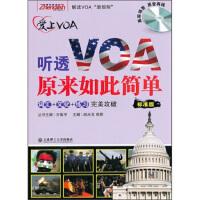 【正版二手书9成新左右】爱上VOA:听透VOA原来如此简单(标准版(附 胡水亮,郑辉 9787561161883