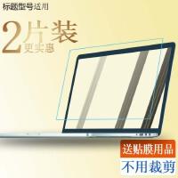 Asus华硕V55LN R553L S55LB TP500L A55L笔记本电脑屏幕保护 0.25mm抗蓝光护眼 钢化