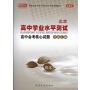 2020版 北京高中学业水平测试 高中会考核心试题分类汇编 语文
