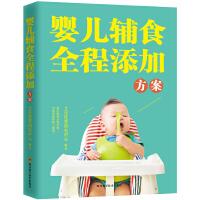婴儿辅食全程添加方案 艾贝母婴研究中心 9787536481091