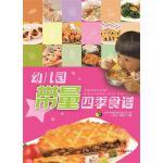 幼儿园带量四季食谱