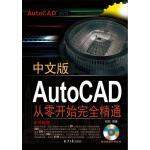 中文版Auto CAD从零开始完全精通