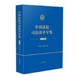 中国法院司法改革年鉴(2016卷)(平装本)