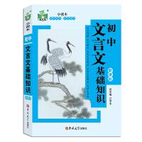 状元龙小课本:初中文言文基础知识(新课标)