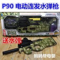 正品P90电动连发水弹枪m4冲锋枪狙击枪吸水弹水晶弹真人CS野战枪