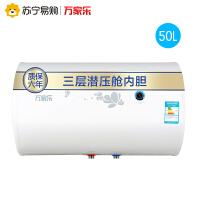 【苏宁易购】万家乐电热水器D50-H111B储水式热水器速热电热水器50L洗澡淋浴