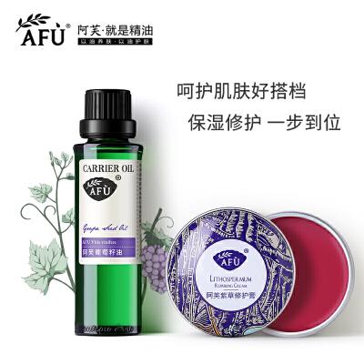 【家庭必备万用组合】 AFU紫草修护膏12g+AFU葡萄籽油30ml 保湿修护 一步到位