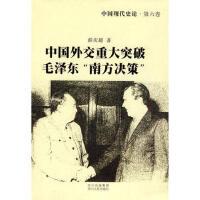 【二手书8成新】中国现代史论:中国外交重大突破 毛南方决策 薛庆超 9787220080968