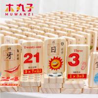 木丸子儿童玩具100片双面汉字数字多米诺骨牌益智玩具木制积木 周岁生日圣诞节新年六一儿童节礼物