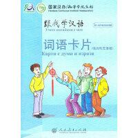 跟我学汉语 词语卡片 (保加利亚语版)