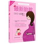 最新胎教(修订版)