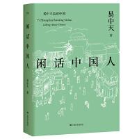 易中天品读中国:闲话中国人(人民日报推荐,被列为部编版八年级必读经典;在轻松愉悦中读懂中国文化的内核。)