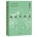 易中天品读中国:闲话中国人(销量超60万册的学术畅销书,揭秘中国人的文化基因,2018全新修订版)