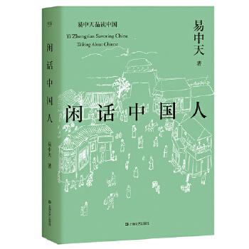闲话中国人(pdf+txt+epub+azw3+mobi电子书在线阅读下载)