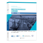 国际贸易及跨境投资法商指南