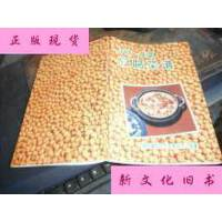 【二手旧书9成新】中国 淮南 豆腐菜谱 铜版纸彩图 私藏 /中国豆