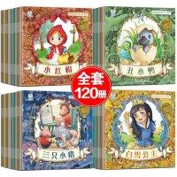 全套120册儿童0-4-6岁四岁五岁宝宝睡前故事书小绘本3-6周岁早教 启蒙阅读幼儿园适合一两周岁1-2-3岁宝宝小孩
