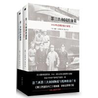 【二手书8成新】第三共和国的崩溃:1940年法国沦陷之研究(全二册 (美)威廉・L.夏伊勒,戴大洪 作家出版社