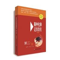 高中化学竞赛教程(第二分册)(新版) 华东师大