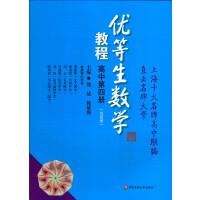 华东师大:优等生数学教程(高中第四册)