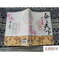 【二手旧书8成新】女主天下:女性视角下的女皇武则天(下)