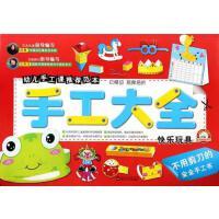 【二手旧书9成新】手工大全.快乐玩具于清峰 主编武汉出版社9787307126053