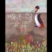 啄木鸟女孩 9787554528303 文:刘清彦 姜义村 图:海蒂朵儿 河北教育出版社