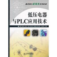 低压电器与PLC应用技术
